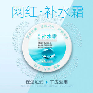 国货China cosmetics Classic type moisturizing cream PECHOIN/百雀羚奇力康护肤脂雪花膏安安补水霜皇后片仔癀