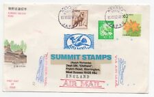 1992 JAPAN Air Mail Cover NAKANO to STORRINGTON GB Illustrated