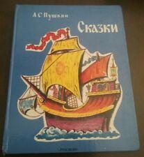 Skazki by A.S. Pushkin 1996