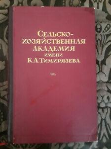 1946 Сельскохозяйственная Академия Тимирязева TIMIRYAZEV Agricultural Ac RUSSIAN