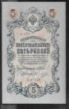 CZARIST RUSSIA - 1909 (1917) 5 RUBLE GOVERNMENT CREDIT NOTE AU+++ LOT 3