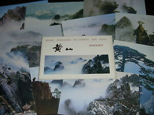 CHINA 1986 YP2(A) Mount Huangshan Pre-stamped Postcards set (10 cards)