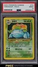 2000 Pokemon Game Chinese Holo Venusaur #15 PSA 9 MINT