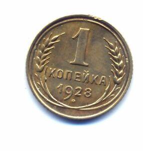 Russia USSR 1 kopek 1928   Combined Shipping