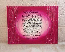 Islamic  Canvas Hand Painted Arabic Calligraphy - Aytul kursi - 30x40cm- PINK