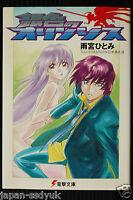 JAPAN Book Hitomi Amamiya,Hisashi Hirai novel: Gin'iro no Olynssis (Completed)