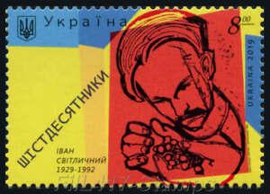 2019 Ukraine. Ukrainian poet, Soviet dissident - Ivan Svetlichny.