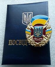 Guard Gvardia Gvardiya Ukrainian Army Ukraine Military Sign