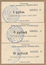 RUSSIA/UKRAINE/KHARKOV  SET OF 5 UNLISTED MODERN VERY RARE!!!