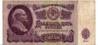 SOVIET UNION 1961 / 25 RUBLE BANKNOTE COMMUNIST CURRENCY / LENIN  #D59