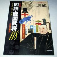 Japanese Samurai History Book - 118 Famous Warlords Daimyo Shogun Armor Sword