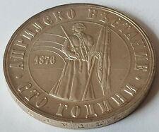 More details for bulgaria 5 leva 1976 silver coins