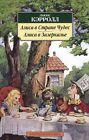Niños rusos libro Carroll Alicia en el país de las maravillas a través