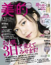 Biteki December 2017 w/Booster Serum, Silicon Puff, Booklet Yui Aragaki Magazine