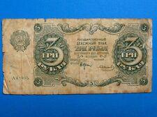Early URSS soviétique de la Russie, 3 rouble billet. 1922.