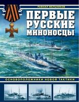 OTH-656 First Torpedo Boats of Imperial Russian Navy hard cover book