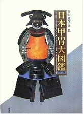 Japanese Samurai Armor Illustration book English version New 2007