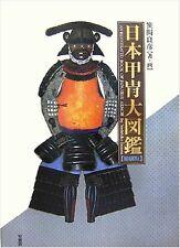 Japanese Samurai Armor Illustration book English version New 2007