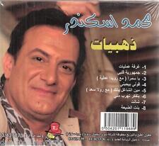 Best of Mohamed Skandar: 2ouli Be7ebni, Bint el Dhai3a, Samra, Shalet ~Arabic CD