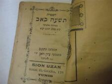 1940 Haftarat Tisha B'Av TUNIS CUSTOMS Judaica IN JUDEO ARABIC הפטרת תשעה באב