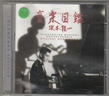 RYUICHI SAKAMOTO - illustrated musical encyclopedia CD