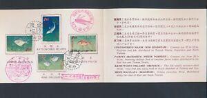 XC79763 Taiwan 1965 fish coral sealife XXL FDC used