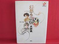 Genso Suikoden Daijiten Encyclopedia Book Conami from