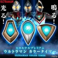 NEW Bandai Hikaru Naru Premium Ultraman Color Timer 1 Tiga & Dyna & Gaia Japan