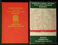BOOK Russian Folk Embroidery ethnic costume craft design peasant textile art