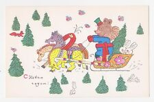 "Vintage Russian Christmas Postcard,""Santa Claus"" Bear in Sleigh,1969"