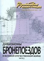 FRI-200907 Divisions of Soviet WW2 Armoured Trains. Part III book