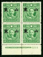 China 1943 Shantung Japan Occ 13¢ HKM Wmk Large OP Inscription Block M188