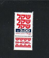Israel Shekel Definitive Bale #805-I Later Printing No Phosphor Tab MNH!