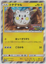 Pokemon Card Sun and Moon Promo Togedemaru 024/SM-P Welcome Festa Japanese New