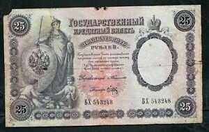 Russia (P7b) 25 Rubles 1899