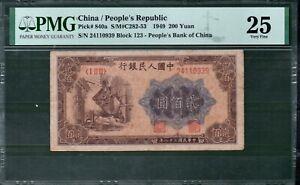 China P-840 200 Yuan 1949 PMG 25 Rare