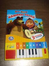 "New book-with piano ""Songs Masha"" of 5 songs. Masha and the Bear(Masha i Medved)"