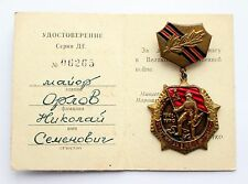 1970 USSR Soviet Russian RARE BRASS Medal 25 Years of Victory in WWII + DOC WW2