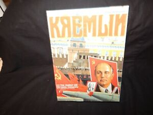 Kremlin, Avalon Hill Bookcase Game AND Expansion Kit 1988 >  UNPUNCHED.