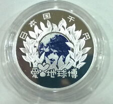 Japan 2004 Aichi Expo 1000 Yen 1oz Silver Coin,Proof