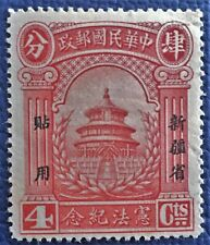 China Stamps - Sinkiangt - 1923 Temple of Heaven - 4c Red - MLH