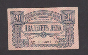 20 LEVA  VERY FINE BANKNOTE FROM GERMAN OCCUPIED BULGARIA 1943 PICK-63