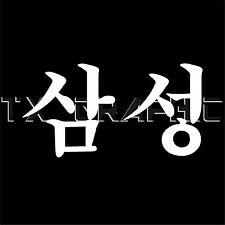 SAMSUNG IN  KOREAN VINYL DECAL STICKER CALCOMANIA MADE IN KOREA GALAXY