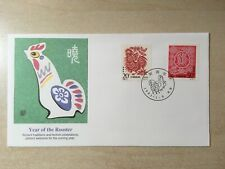 PRC China FDC Chinese New Year Rooster 1993-1 1. 5 Fleetwood 制作