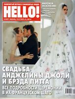 RUSSIAN HELLO 09/09/2014 BRAD PITT ANGELINA JOLIE CELINE DION STING