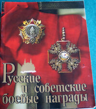Beautifull RUSSIAN book about ORDER MEDALS CORSS soviet DUROV in English Languag