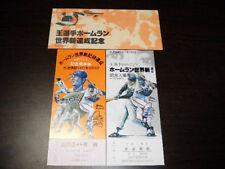 Original Sadaharu Oh RARE PAIR 756 HR Record Breaker Baseball Ball Train Tickets