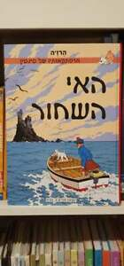 The adventures of Tintin The Black Island by Herge  COMICS HEBREW EDITION 2006