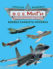 All The MiGs. Combat aircraft of Mikoyan hardcover book