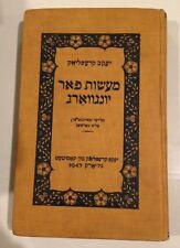 Maises Far Yungvarg, Jacob Kreplak, Yizkor Book Zabłudów, ILLUSTRATED - NY 1947